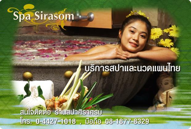 korat_massage