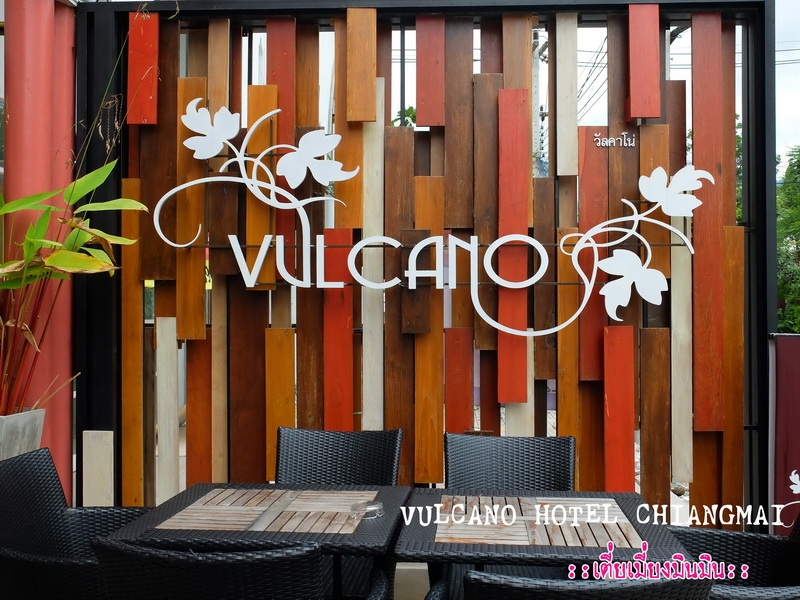 [CR]# Review # Vulcano Hotel Chiangmai (วัลคาโน)..