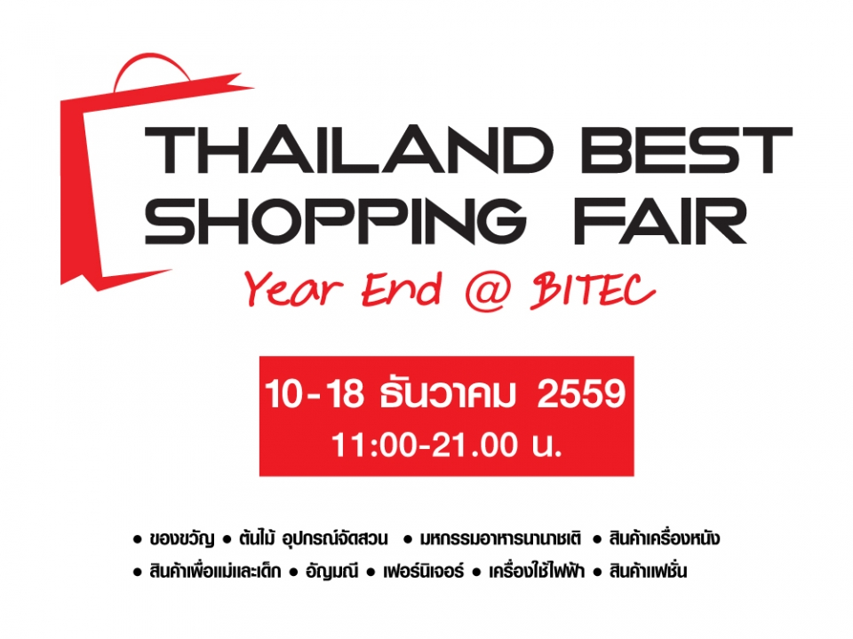 Thailand Best Shopping Fair Year End @ไบเทคบางนา