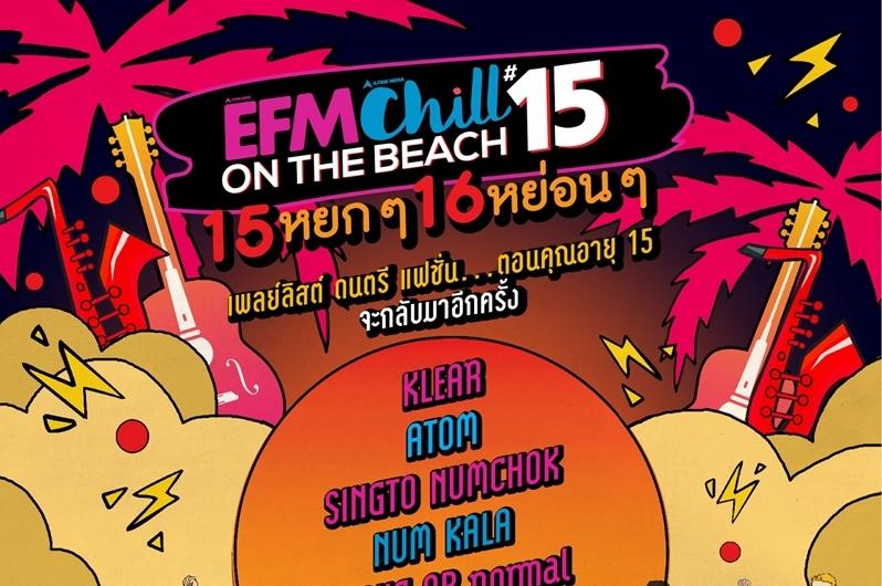 EFM x CHILL ON THE BEACH 15 หยกๆ 16 หย่อนๆ @THE REGENT CHA-AM BEACH RESORT