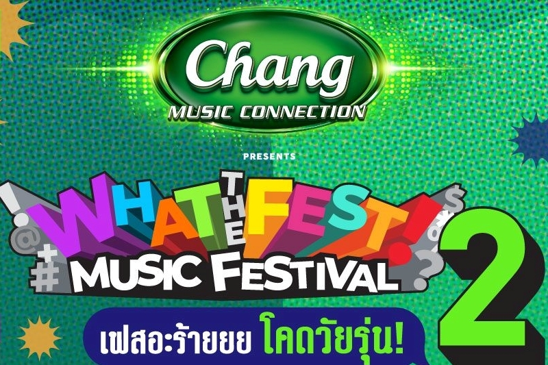 Chang Music Connection presents What The Fest! Music Festival 2  @ รอยัล พารากอน ฮอลล์