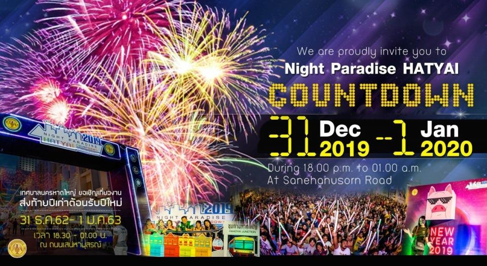 Night Paradise Hat Yai Countdown 2020 @หาดใหญ่
